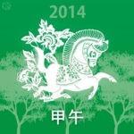 2014 ~ Ano Cavalo de Árvore