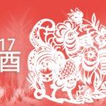 2017 – Ano do Galo de Fogo