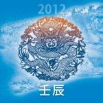 Ano do Dragão de Água