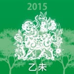 2015 ~ Ano da Cabra de Árvore